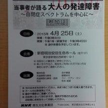 【NHKハートフォー…