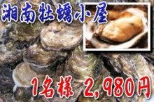 神奈川の牡蛎小屋さん