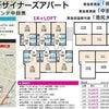 ☆東横線祐天寺の新築~♪部屋コレ恵比寿店の画像