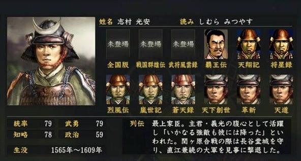 「志村光安」の画像検索結果