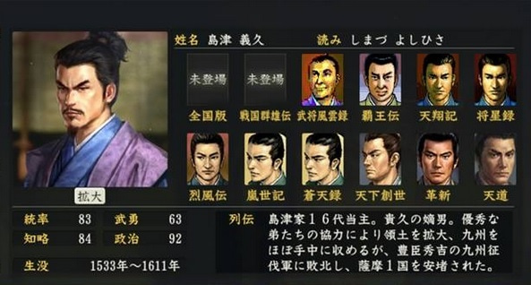 「島津義久」の画像検索結果