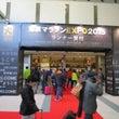 東京マラソン2015…