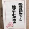 (株)伊藤チェーン経営方針発表会「異性間コミュニケーション」講演の画像