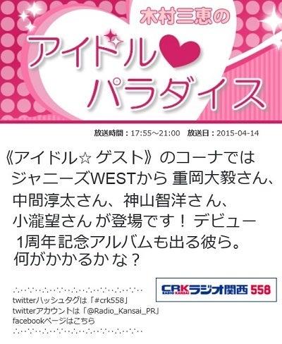 木村三恵のアイドル♡パラダイス@ジャニーズWEST【2015. 4.14 ...