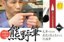 ニホンのチカラ発見マガジン<ニホチカ> 熊野筆