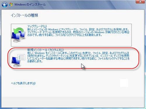 Windows7リカバリー