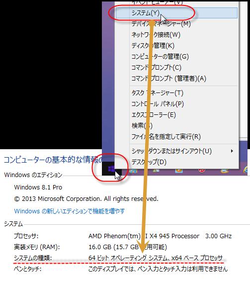 PCシステム
