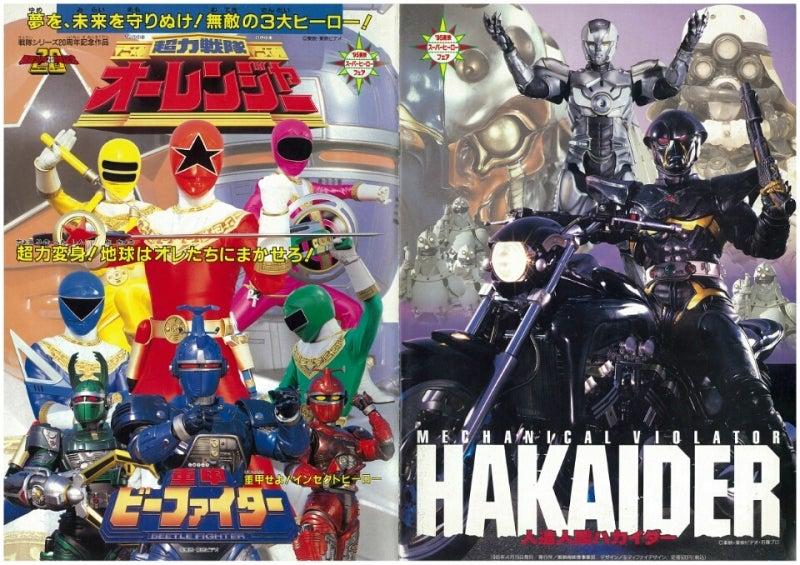'95東映スーパーヒーローフェア