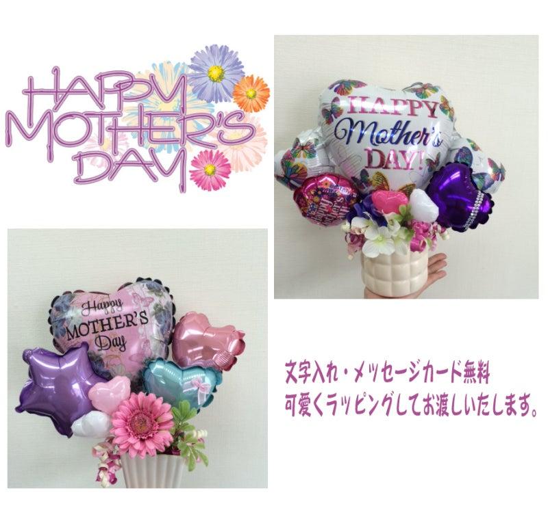母の日ギフト 2000円バルーン