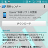 Xperia Z3C D5803にAndroid 5.0(Lollipop)が降ってきた。の画像