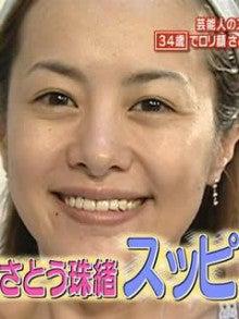 さとう珠緒◇スッピン!! | takoyakipurinさんのブログ☆