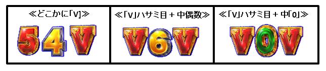 挟み 凱旋 v