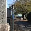 西福寺と赤山城址の画像