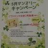 ☆5月のマンスリーキャンペーン発表☆の画像