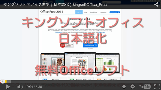無料キングソフトオフィス日本語