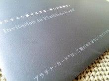 amex platinum invitation 201504 2