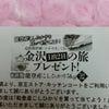 副賞☆彡の画像