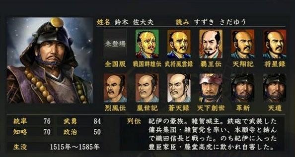 「鈴木佐太夫」の画像検索結果