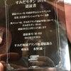 お静もんじゃが墨田区 すみだモダン2014に認定されました。の画像