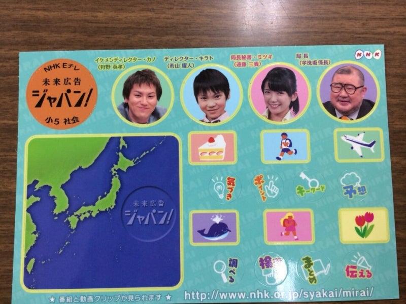 未来広告ジャパン!