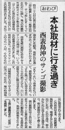 朝日新聞の珊瑚事件 | 22SUNRISE『でやっ‼( ̄∇ ̄)v』