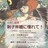 『刺子袢纏に憧れて!』の画像