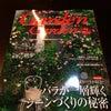 「Garden & Garden」掲載のお知らせの画像