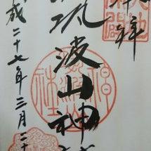筑波山神社の御朱印