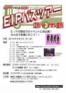 EIP_20150503_flier