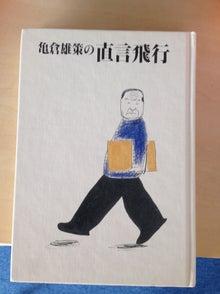 和田誠さんのイラスト Buccomark Marketブッコマークマーケット