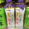 お〜いお茶が、なんと!400円!今年一番初摘み 新茶!の画像