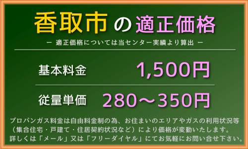 千葉県香取市LPガス適正価格