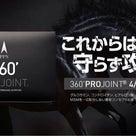 新商品「360'」最新情報!の記事より