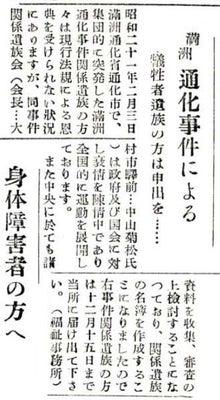 通化事件による日本人の受難   p...