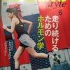 『RUNNING style』6月号、発売中の画像