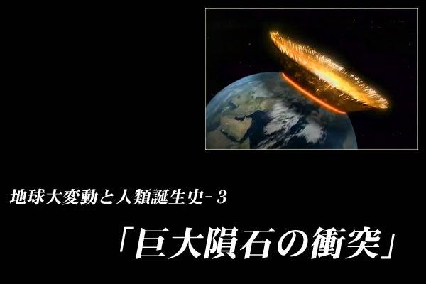 「地球大変動と人類誕生史」-3(巨大隕石の衝突)