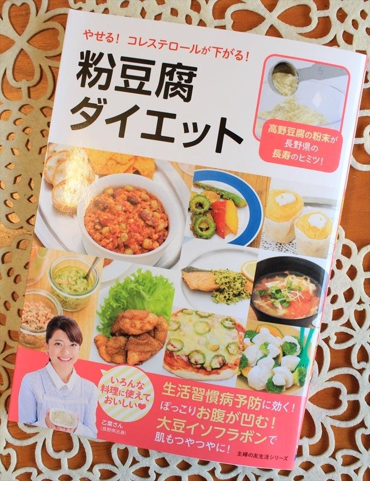 高野豆腐 ダイエット 体験談