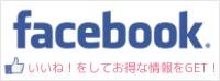 ホワイトニングガーデンFacebook
