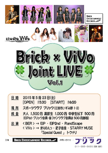 Brick_ViVo_Joint_Live_20150523_flier.jpg