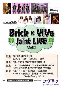 Brick_ViVo_Joint_Live_20150523_flier.jpg