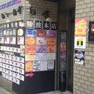 ユニバーサルスタジオジャパン(USJ)から千里眼難波本店への道順の記事より