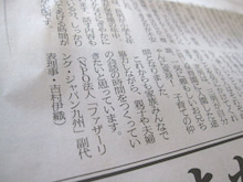 西日本新聞 4/25