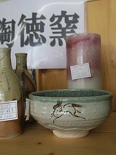 陶徳窯の抹茶碗