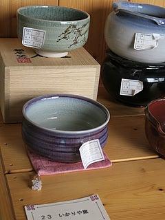 いかりや窯の抹茶碗