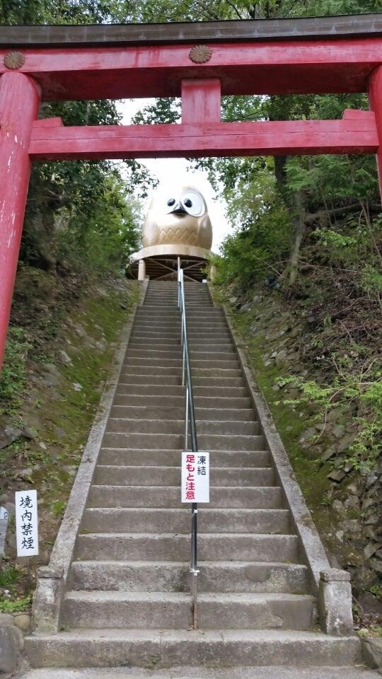 鷲子 山上 神社 御朱印