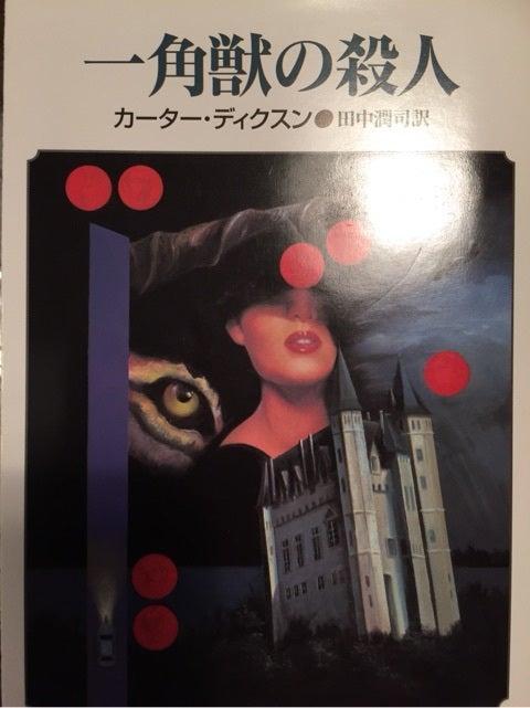 カーター・ディクスン No.6◇一角...