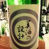 大先生と日本酒祭り♪の画像