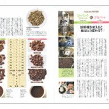 The Coffee…