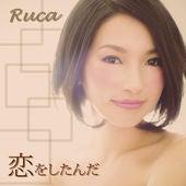 Ruca / 恋をしたんだ