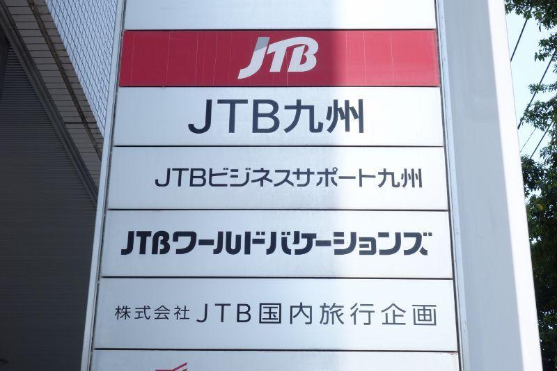 福岡市中央区長浜にあるJTB九州本社